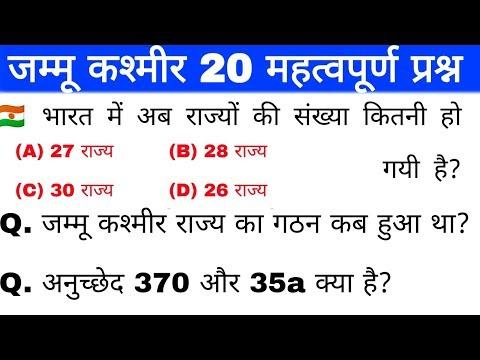 Jammu kashmir important