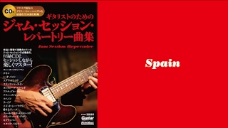 スペイン(ギター練習用カラオケ)|ギタリストのためのジャム・セッション・レパートリー曲集