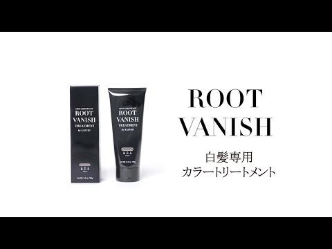 綺和美 白髪用 カラートリートメント Root Vanish by Kazumi