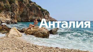 АНТАЛИЯ летом БЕЗ ТУРАГЕНТА Пляжный отдых в Турции ЖИВЬЕ