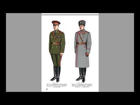 Военная форма генералов и маршалов СССР