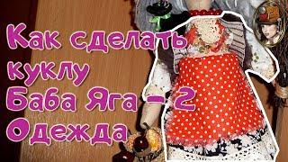Как Сделать Куклу Баба Яга Часть 2 - Одежда