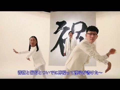 ロバート山本、歌手デビュー!? 秋山&馬場は軽快なダンス披露 『牛角』WEB動画「小祝〜和牛ザブトンは突然に〜」