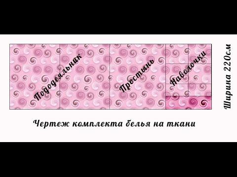 Размеры постельного белья - евро размер - YouTube