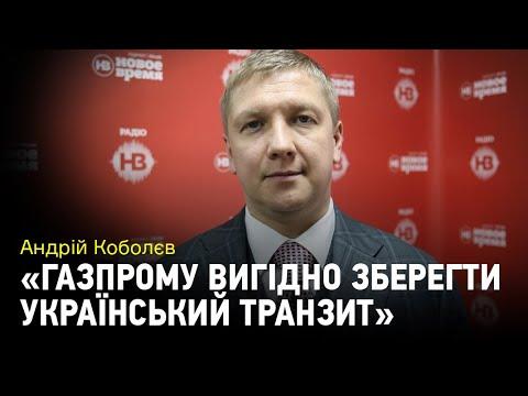 Коболєв: 'Газпрому вигідно