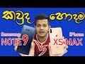 Samsung Galaxy Note 9 vs iPhone XS Max | සිංහල 🇱🇰