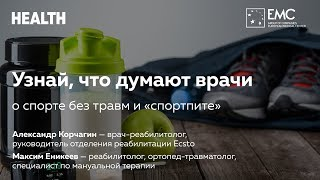 Health University: о спорте без травм и спортивном питании. Александр Корчагин и Максим Еникеев
