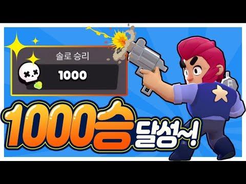 솔료 쇼다운 1000승