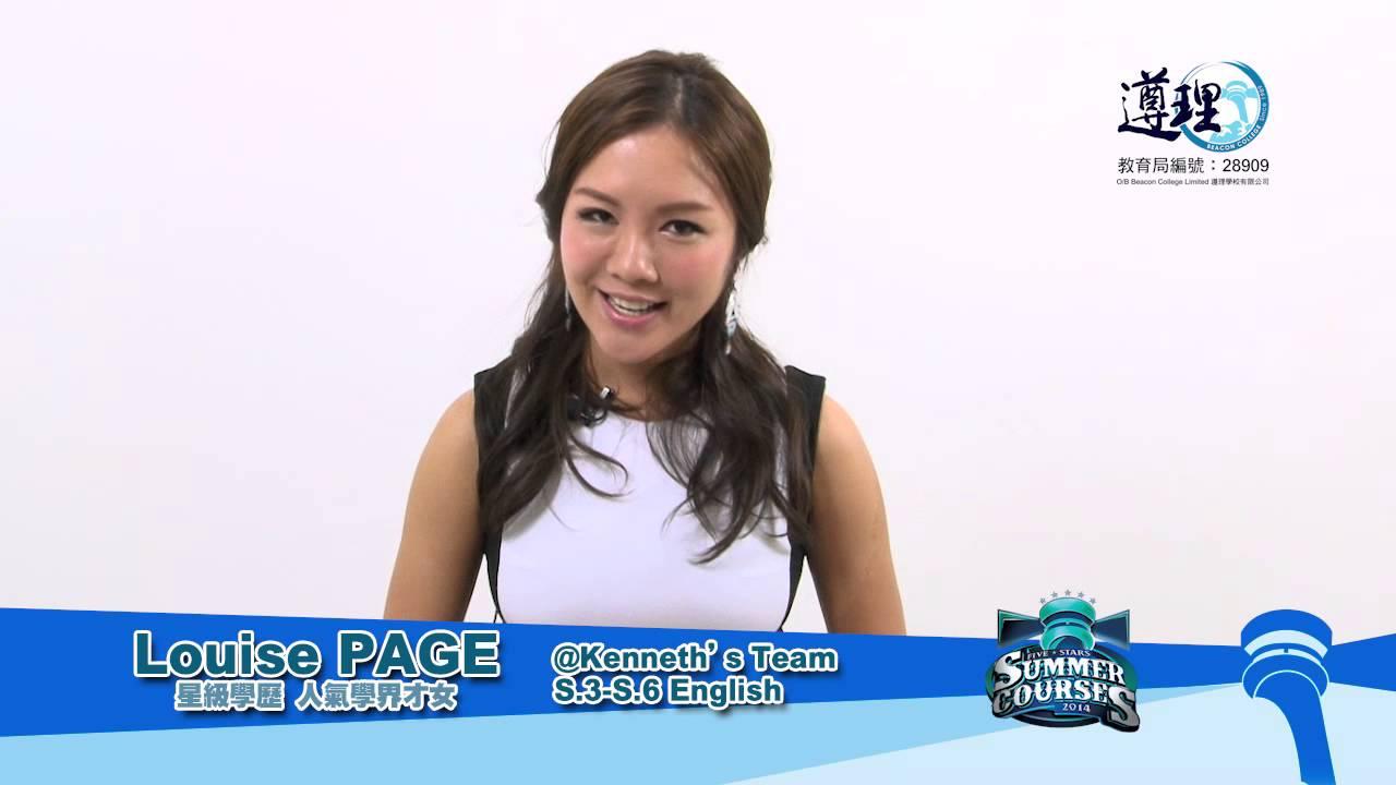 【暑期課程】Louise Page 英文 2014 暑期課程 - YouTube