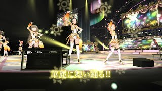 【公式HPはこちら】 http://cinderella.idolmaster.jp/dere-viewingrev/?utm_source=youtube&utm_medium=direct&utm_campaign=direct 【チャンネル登録はこちら】 ...