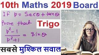 Class 10 Trigonometry | 2019 Most Imp. Board Question
