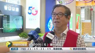[中国财经报道]全国首款5G手机今日开售| CCTV财经
