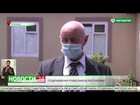 Поздравления ровесников Республики.