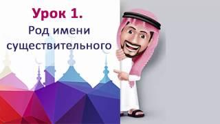 Грамматика арабского 1. Род имен существительных.