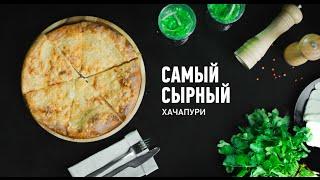 Кафе Целинников | Самый сырный хачапури(, 2015-08-05T17:12:02.000Z)