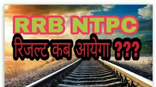 RRB NTPC Stage 2 Mains  Result Declaration Takes More Time|RRB NTPC mains Result Date|16 March News 2017 Video