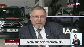До конца 2018 года в Казахстане планируют запустить серийное производство электромобилей