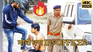 गरीब बना IPS OFFICER   WAQT SABKA BADALTA HAI   मोची बना करोड़पति   गरीब VS अमीर   Rahul Rana   VKS