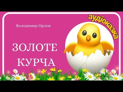 Аудіоказка про Курочку Рябу, вовка і лисицю - ЗОЛОТЕ КУРЧА - Аудіокнига українською мовою