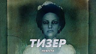Невеста - Тизер на Русском | 2017 | 2160p