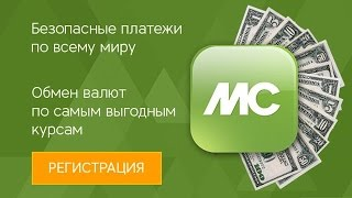 видео Международные переводы. Western Union — дорого, сложно, зато быстро