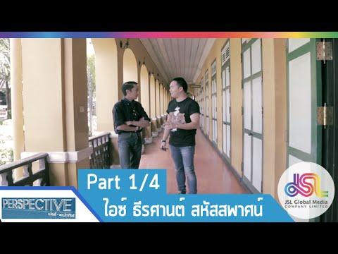 Perspective : ไอซ์ | JM Cuisine [19 ก.ค. 58] (1/4) Full HD