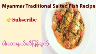 Myanmar Traditional Salted Fish Recipe ငဆနယဆပနခက Simple &amp Easy Cooking Channel .