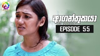 Aaganthukaya Episode 55 || 04th June 2019 Thumbnail