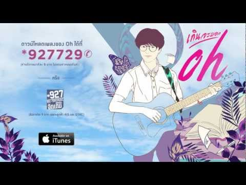 oh - เกินจะบอก [Official Audio]