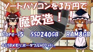 【魔改造】3万円でノートパソコンを魔改造!!W255HU