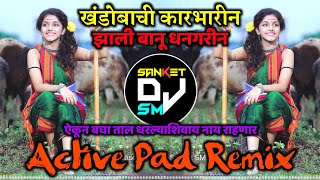 Khandobachi Karbharin Zali Banu Dhangrin Chandan Kamble Dj Song | Active Pad Remix | Dj Sanket SM