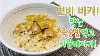 [죽순밥 / Rice with bamboo shoots…