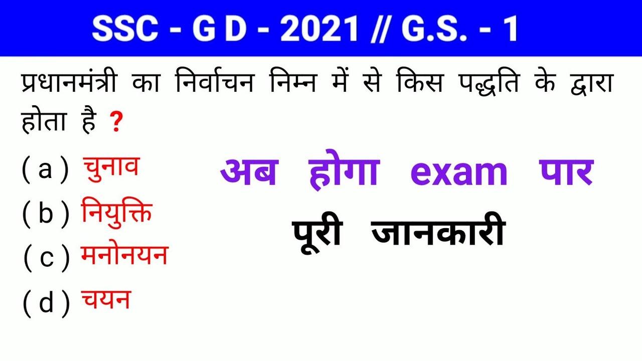SSC - GD - 2021 // G.S. ( टॉप ) : Class // Question Answer // SSC, CGL, NTPC, UPSC, UPSI, CHSL