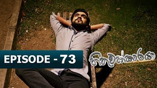 Hithuwakkaraya | Episode 73 | 10th January 2018 Thumbnail