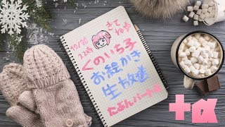 【2019おつ】お絵描き配信+α(2019.12.30)