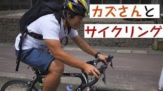 いやー本当に最初から最後まで楽しかった! カズチャンネル/Kazu Channe...