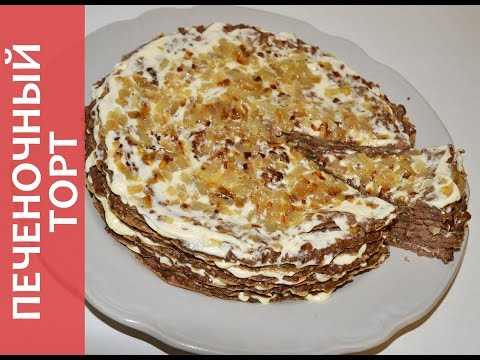Вкуснейшии печеночный торт!