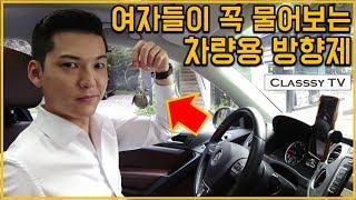 여자들이 좋아하는 차량용 방향제 추천! (시크한 도시남…