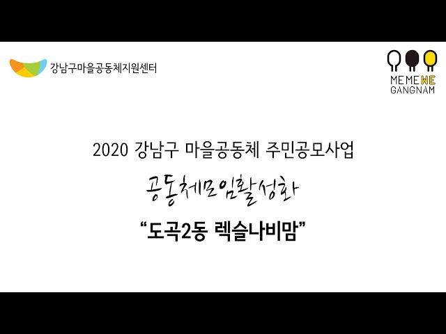 도곡2동 렉슬나비맘
