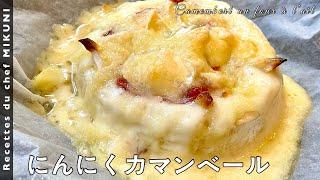 #519『にんにくカマンベール』トースターでとろ〜り!パンも一緒に焼けます!|シェフ三國の簡単レシピ