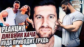РЕАКЦИЯ на ХАЧУ НЕВЕСТУ \ ДНЕВНИК ХАЧА \ Амиран Сардаров