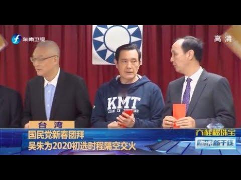 《海峡新干线》台湾2020选举国民党党内初选规则确定 20192012