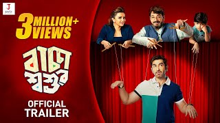 Download Video BACCHA SHOSHUR | OFFICIAL TRAILER | JEET | KOUSHANI | CHIRANJIT | PAVEL | BISWARUP | 8TH FEBRUARY | MP3 3GP MP4