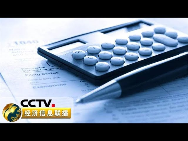 《经济信息联播》 聚焦两会 外商投资法草案:保障外资权益 促进外商投资 20190314   CCTV财经