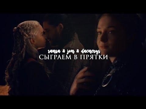 Sansa & Jon & Daenerys | сыграем в прятки
