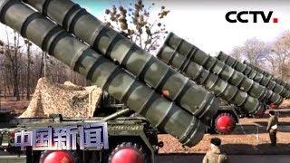 [中国新闻] 俄罗斯与伊拉克谈判购买S400防空导弹   CCTV中文国际