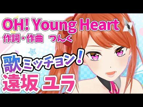 【LIVE 2/12】遠坂ユラのMC+歌ミッション!OH! Young Heart/つんく【パレプロEX】