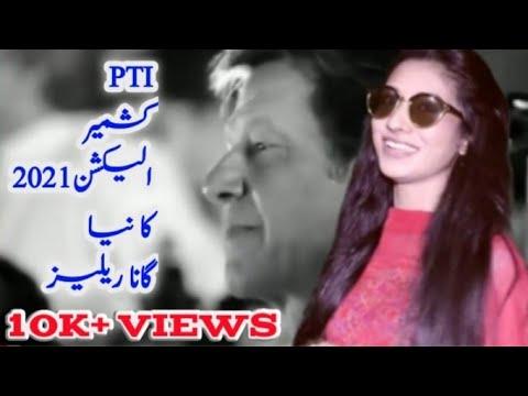PTI Azad kashmir Song
