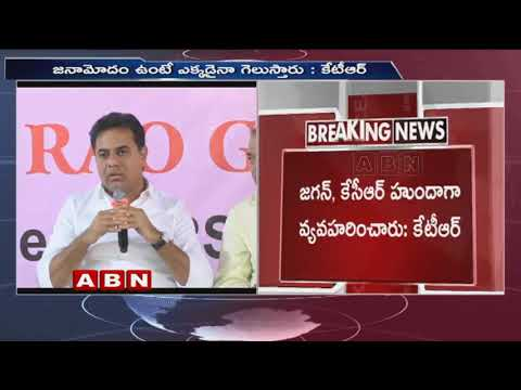 KTR Controversial Comments On AP CM Chandrababu Naidu | Alleges Alliance With Modi | ABN Telugu