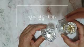 도테라 천연 에센셜오일로 나만의 향수 만들기 DIY C…